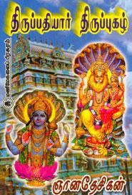 Thiruppadhiyar Thiruppugazh - திருப்பதியார் திருப்புகழ்
