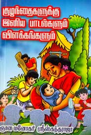Kuzhandhaigalukku Iniya Paadalgalum Vilakkangalum - குழந்தைகளுக்கு இனிய பாடல்களும் விளக்கங்களும்