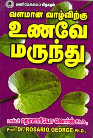 Tamil book Valamaana Vaazhvirku Vunave Marundhu