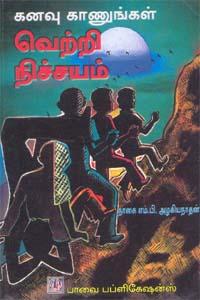 Kanavau Kaanungal Vetri Nichiyam - கனவு காணுங்கள் வெற்றி நிச்சயம்