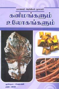 Kanimangalum Ulogangalum - கனிமங்களும் உலோகங்களும்