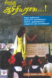 Sirantha Aasiriyaraaga… - சிறந்த ஆசிரியராக.....