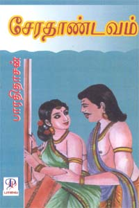 Tamil book Serathaandavam
