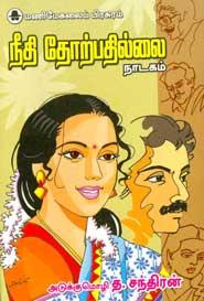 Needhi Thorpadhillai - நீதி தோற்பதில்லை