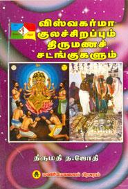 Viswakarma Kulasirappum Thirumana Sadangugalum - விஸ்வகர்மா குலச்சிறப்பும் திருமணச் சடங்குகளும்