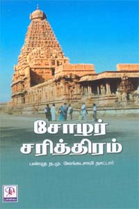 Cholar Sarithiram - சோழர் சரித்திரம்