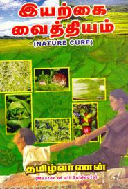 Iyarkai Vaiththiyam - இயற்கை வைத்தியம்