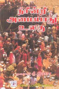 Neerindri Amayathu Ulagu - நீரின்றி அமையாது உலகு