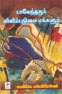 Pavendarum Vilimbunilai Makkalum - பாவேந்தரும் விளிம்புநிலை மக்களும்