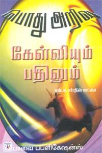 Pothu Arivu Kelviyum Pathilum - பொது அறிவு கேள்வியும் பதிலும்