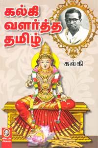 Kalki Valartha tamil - கல்கி வளர்த்த தமிழ்