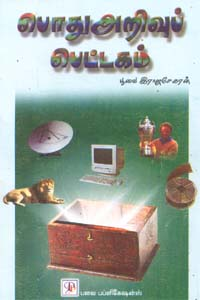 Pothu Arivu Pettagam - பொது அறிவுப் பெட்டகம்