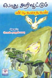 Pothu Arivootum Vidukathaigal - பொது அறிவூட்டும் விடுகதைகள்