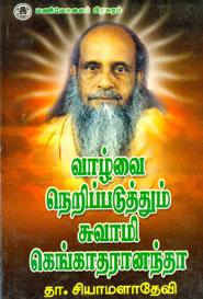 வாழ்வை நெறிப்படுத்தும் சுவாமி கெங்காதரானந்தா