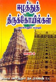 ஈழத்து திருக்கோயில்கள். வரலாறும் மரபும் பாகம்.2