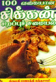 100 Vagaiyaana Chicken Sirappu Samaiyal - 100 வகையான சிக்கன் சிறப்புச் சமையல்