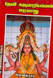 தேவி கருமாரியம்மன் வரலாறு