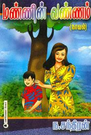 Mannin Vannam - மண்ணின் வண்ணம்