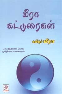 Meera Katuraigal - மீரா கட்டுரைகள்