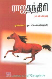 Rajathanthiri - ராஜதந்திரி