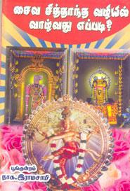 Saiva Siddhaandha Vazhiyil Vaazhvadhu Eppdi? - சைவ சித்தாந்த வழியில் வாழ்வது எப்படி?