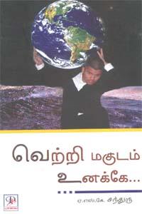 Vetri Magudam Unakae - வெற்றி மகுடம் உனக்கே...