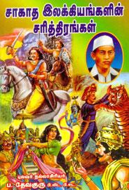 Saagaadha Ilakkiyangalin Sariththirangal - சாகாத இலக்கியங்களின் சரித்திரங்கள்