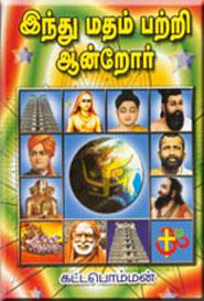 இந்து மதம் பற்றி ஆன்றோர்