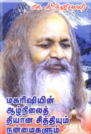 Magarishiyin Aazhnilai Dhiyaana Siddhiyum Nanmaigalum - மகரிஷியின் ஆழ்நிலைத் தியான சித்தியும் நன்மைகளும்