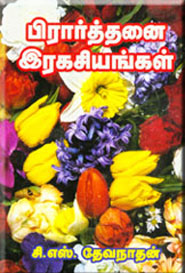 Piraarththanai Ragasiyangal - பிரார்த்தனை இரகசியங்கள்