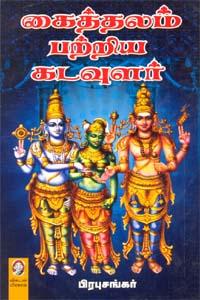 Tamil book Kaithalam patriya kadavular