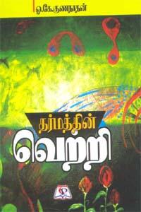 Tharmathin Vetri - தர்மத்தின் வெற்றி