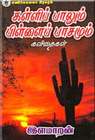 Kallippaalum Pillaippaasamum - கள்ளிப் பாலும் பிள்ளைப் பாசமும்