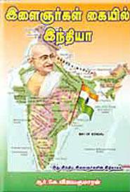 இளைஞர்கள் கையில் இந்தியா