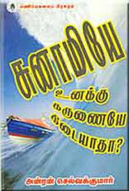 Tsunamiye Unakku Karunaiye Kidaiyaadha? - சுனாமியே உனக்கு கருணையே கிடையாதா?