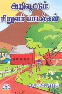 Arivootum Siruvar Paadalgal - அறிவூட்டும் சிறுவர் பாடல்கள்
