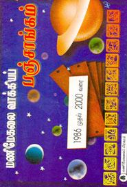 மணிமேகலை வாக்கியப் பஞ்சாங்கம் 1986 முதல் 2000 வரை