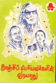 காஞ்சிப் பெரியவர்களின் வரலாறு