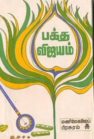 பக்த விஜயம்