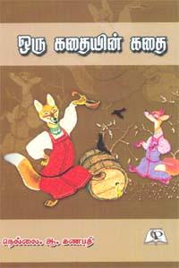 Oru Kathaiyin Kathai - ஒரு கதையின் கதை