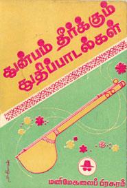 துன்பம் தீர்க்கும் துதிப் பாடல்கள் (old book - rare)