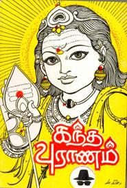 கந்த புராணம்
