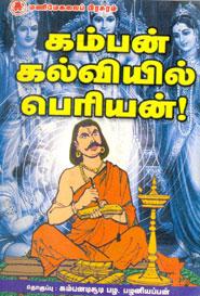 Kamban Kalviyil Periyan - கம்பன் கல்வியில் பெரியன்