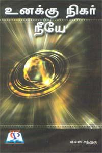 Unakku Nigar Neeyae - உனக்கு நிகர் நீயே