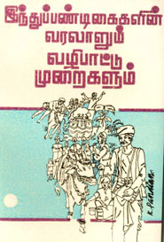 Tamil book இந்துப்பண்டிகைகளின் வரலாறும் வழிபாட்டு முறைகளும் (old book - rare)