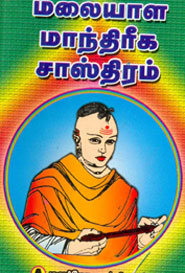Malaiyala Maandhireega Saasthiram - மலையாள மாந்திரீக சாஸ்திரம்