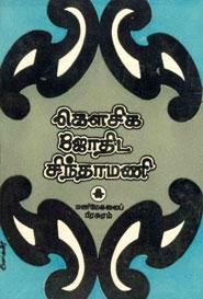 கௌசிக ஜோதிட சிந்தாமணி