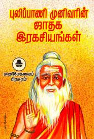 Pulippaani Munivarin Jaadhaga Ragasiyangal - புலிப்பாணி முனிவரின் ஜாதக இரகசியங்கள்