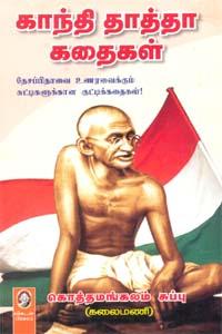 Gandhi Thatha kathaigal - காந்தி தாத்தா கதைகள்