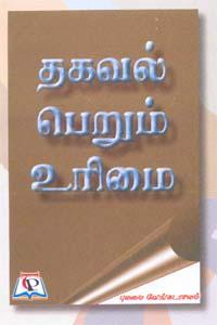 Thagaval Perum Urimai - தகவல் பெறும் உரிமை